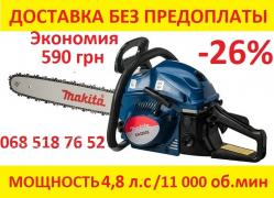 Action -26% POWERFUL Chainsaw 4.8 L S. MAKITA saw MAKITA EA3203S