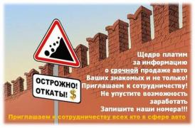 Auto Redemption Kharkov reg., to Sell a car. Avtovykup
