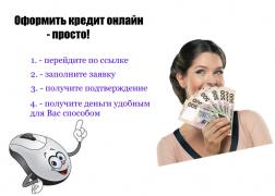 Available online loans for everyone. All Ukraine