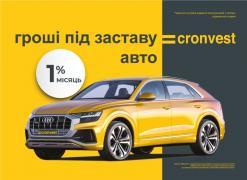 Автоломбард в Украине. Кредит под залог авто, остается у вас