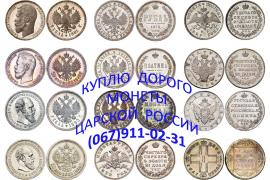 Buy coins expensive, antique, Imperial, RSFSR