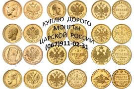 Buy coins of Imperial Russia