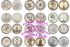 Buy silver coins, coins, rubles