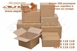 Cardboard boxes wholesale from the manufacturer. Packing boxes. G