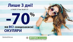 Discount of -70% for ALL the points in Optics Biomed