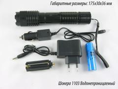 Электрошокер 1103 Водонепроницаемый, 350 грн