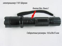 Электрошокер Шерхан по акционной цене 270 грн