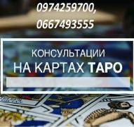 Help the fortune teller the Dnieper. Divination by Tarot. The services of a clairvoyant the Dnieper
