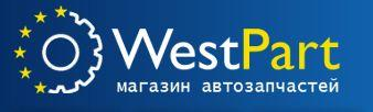 Інтернет магазин автозапчастин «WestPart» - Запчастини для иномаро
