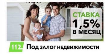 Кредит под залог квартиры в Одессе