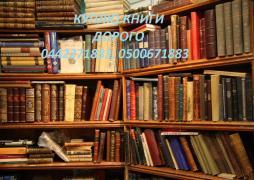 Куплю книги до 1917 года и книги советского периода. Продать кни