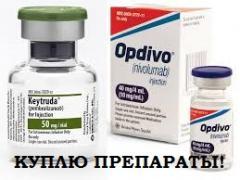 Куплю препараты кейтруда и опдиво