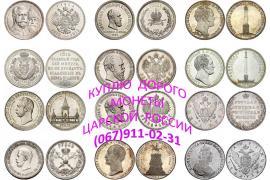 Куплю серебряные монеты, полтинники, рубли