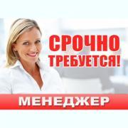 Менеджер по рекламе (совмещение)
