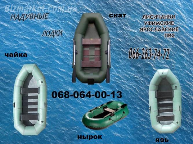купить продать резиновую лодку бу в киеве и киевской области