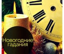 Новогодние гадания. Узнать будущее