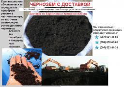Оренда спецтехніки (чорнозем, пісок, щебінь з доставкою) копка до