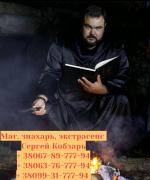 Помощь мага Сергея Кобзаря в Запорожье. Любовный приворот по фот