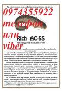 Приборы для ловли рыбы Rich AD 5m