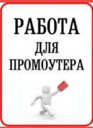 Распространитель визиток (промоутер)