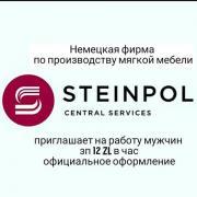 Разнорабочий на фабрику Steinpol (Польша)