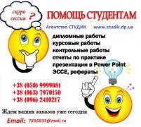 Рефераты, эссе Киев