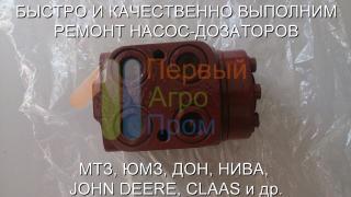 Ремонт насос-дозатора МТЗ, ЮМЗ, Дон, Нива, Клаас, Джон Дир