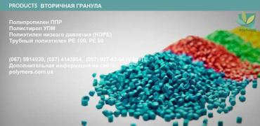 Secondary granule PE100, PE80, HDPE (273,276,277), PS-hips, PP and
