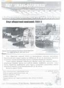 Сельхозтехника почвообрабатывающая. катки кзк. загрузчики зс-30м