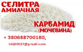 Sell in Ukraine, export Urea, MAP, DAP, ammonium nitrate