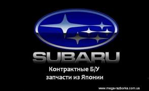 Spare parts from Japan for cars Subaru Legacy Forester Imprez