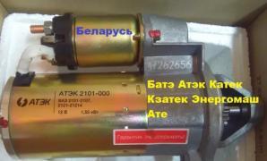 Стартер ВАЗ редукторный 2101, нива, 2107, 2102, 2103, классика ж