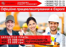 The official work in Poland more than 100 jobs