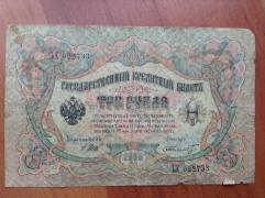 Трояк 1905