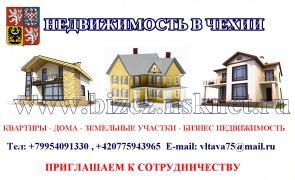 Ваша недвижимость в Чехии