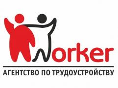 Warehouse worker UDS (Poland)