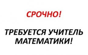 Work. Tutor of mathematics in the online learning center of Poltava
