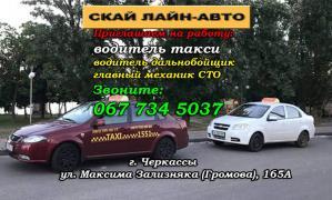 Запрошуємо на роботу водіїв таксі і автомаляра